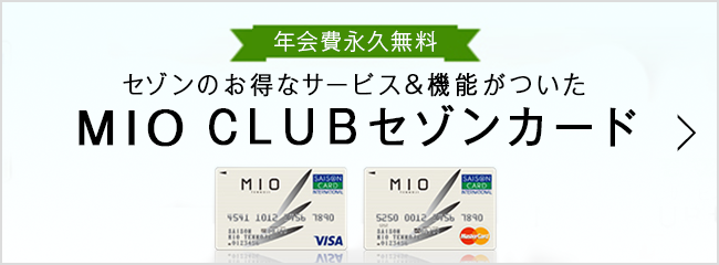 MIO CLUBセゾンカード
