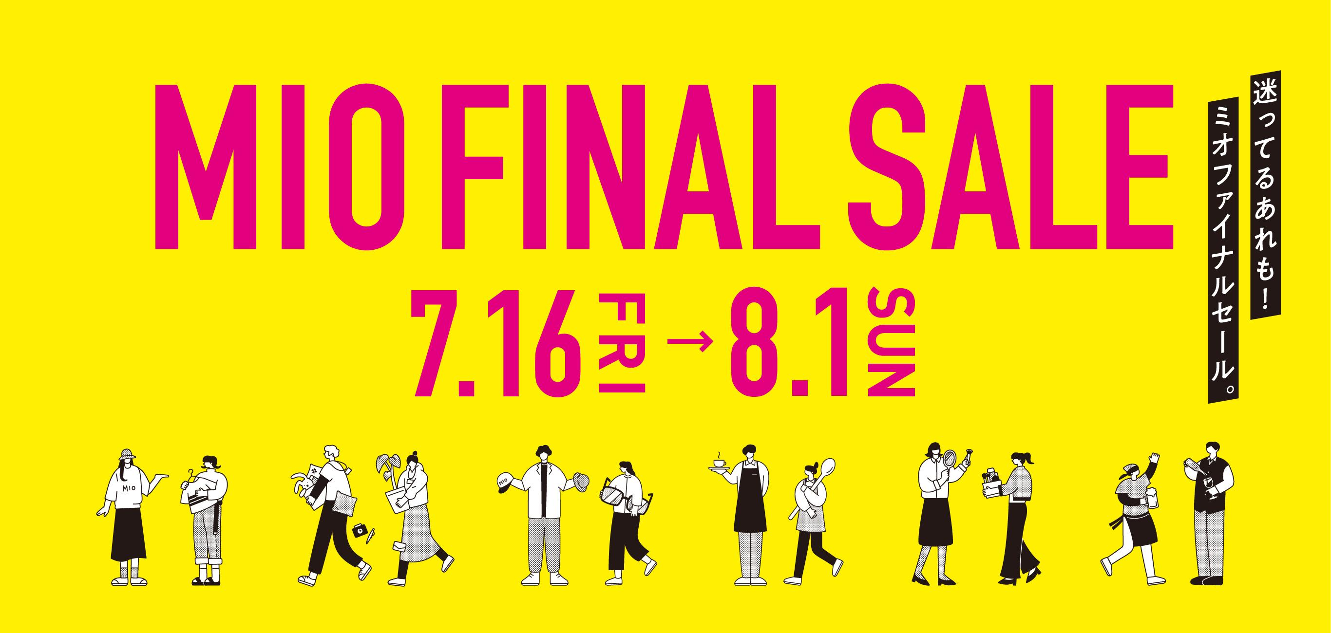 ミオファイナルセール 7月16日(金)ー8月1日(日)迷ってるあれも!ミオファイナルセール。