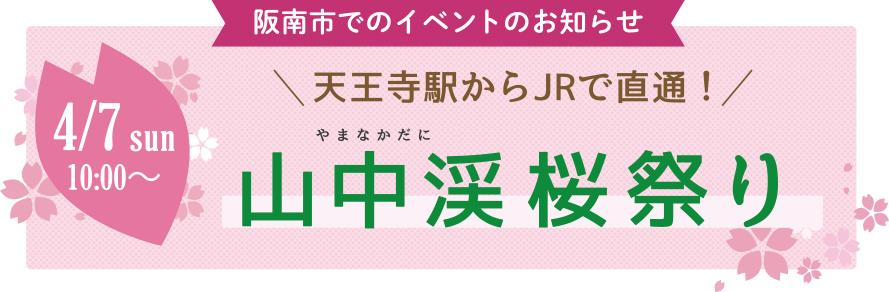 阪南市でのイベントのお知らせ