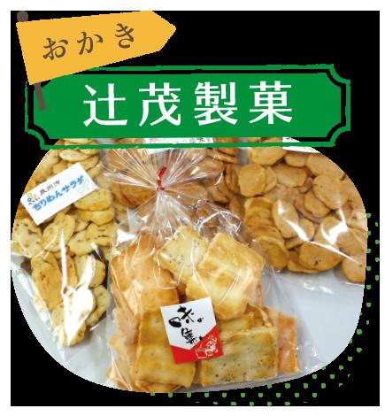 おかき 辻茂製菓