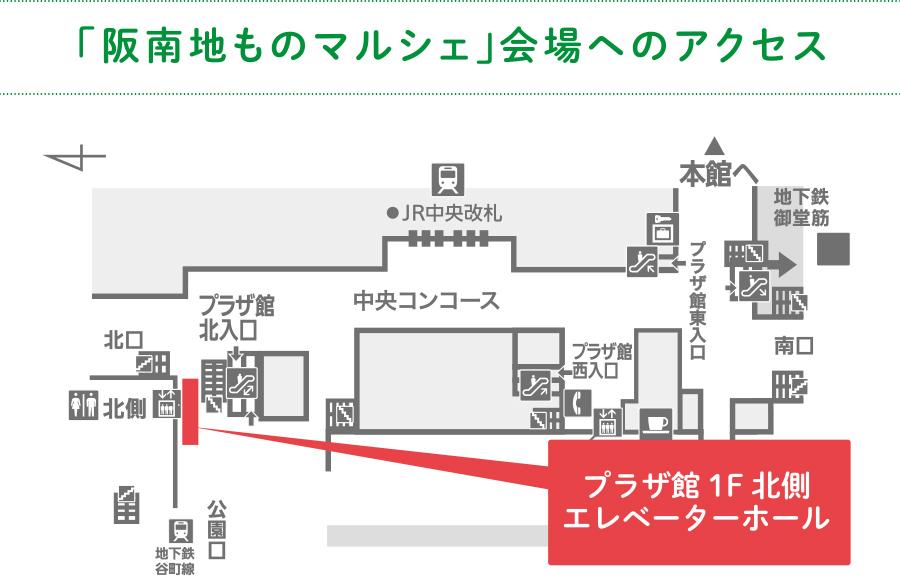 「阪南地ものマルシェ」会場へのアクセス