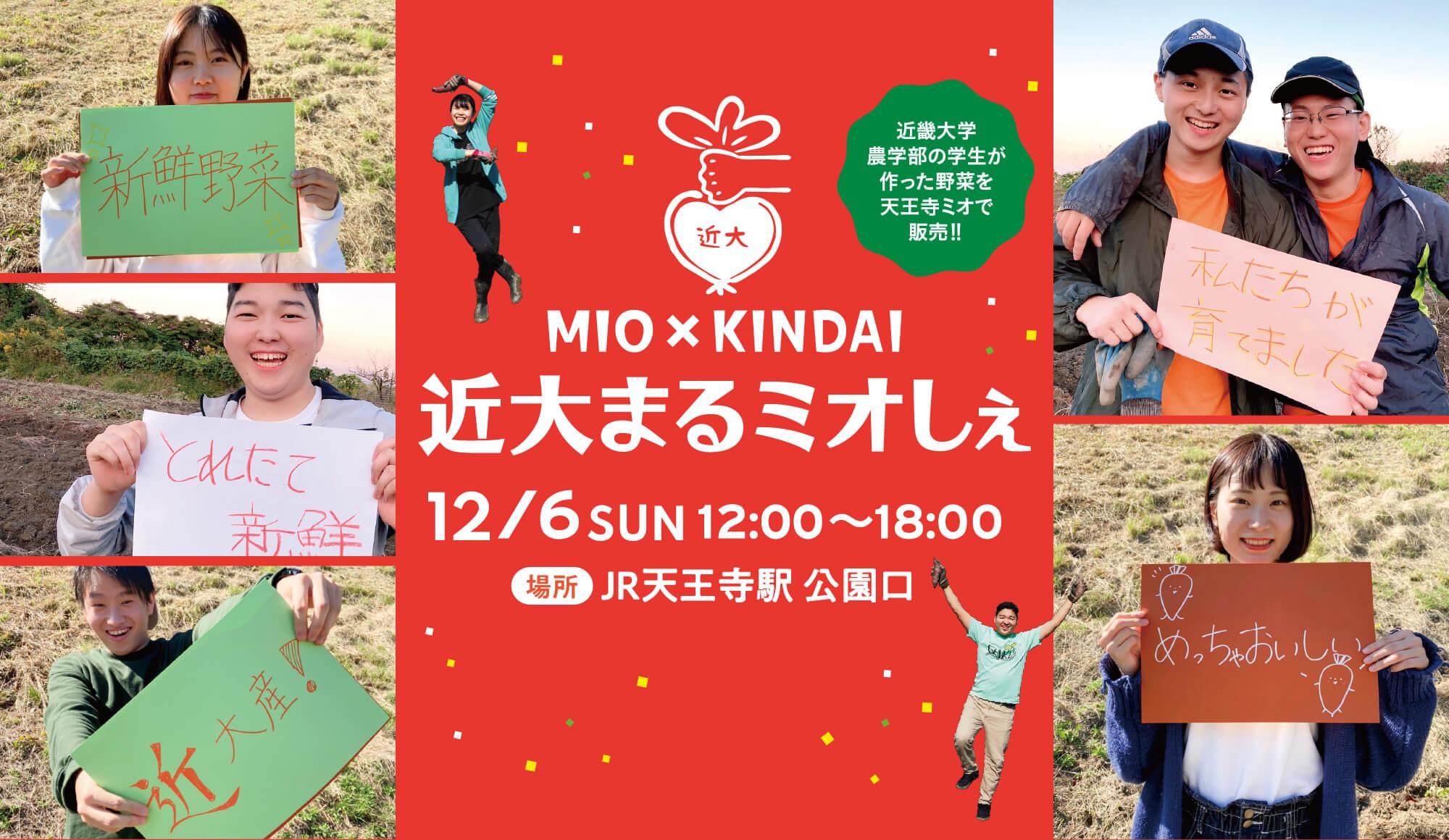 MIO×KINDAI近大まるミオしぇ7/13SAT 12:00~18:00