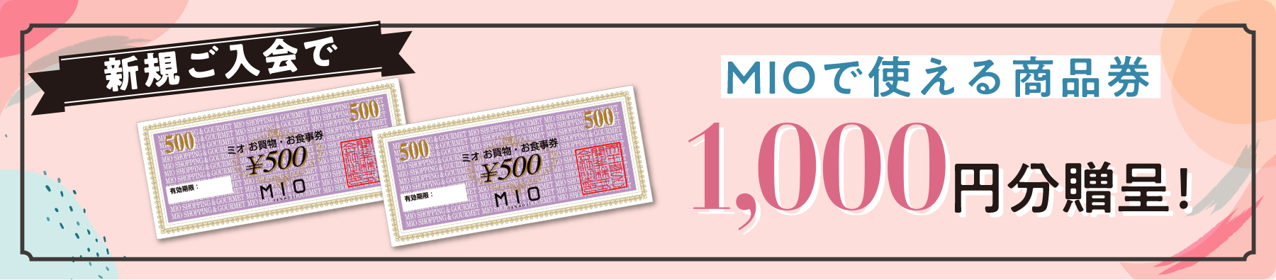 新規ご入会でMIOで使える商品券1,000円分進呈!