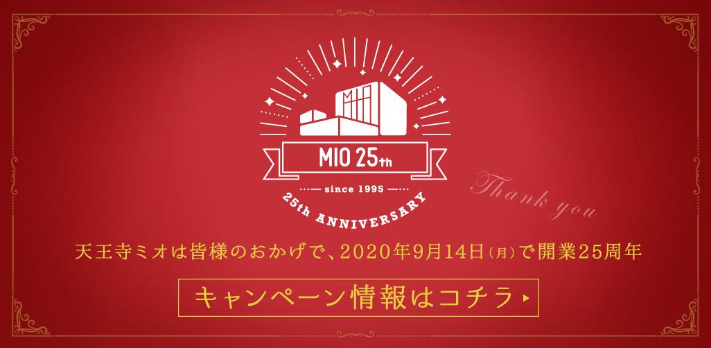 ミオ25周年