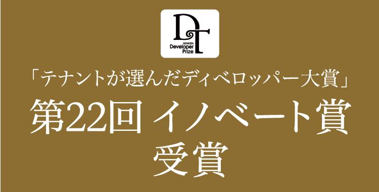 ディベロッパー大賞ES賞受賞