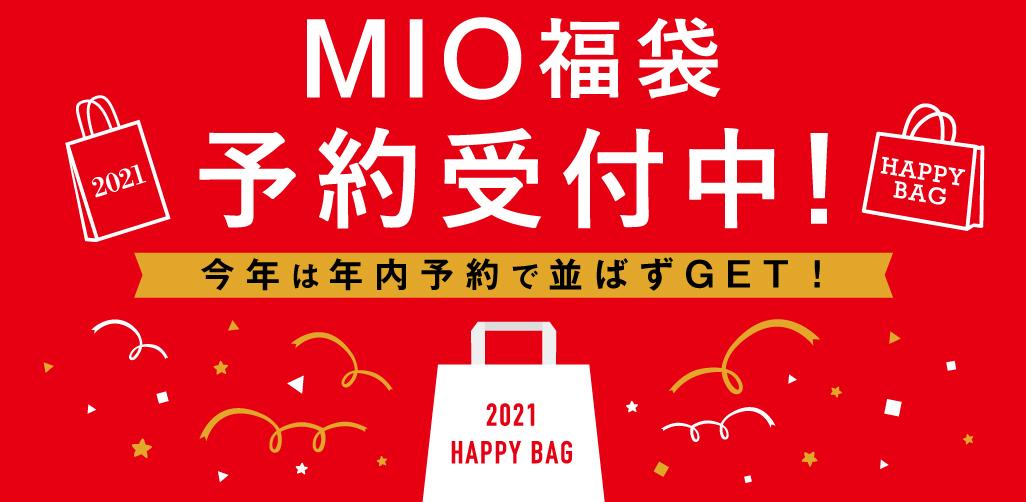 ミオの福袋