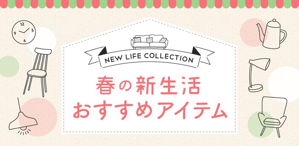 新生活コレクション