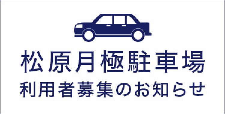 松原月極駐車場