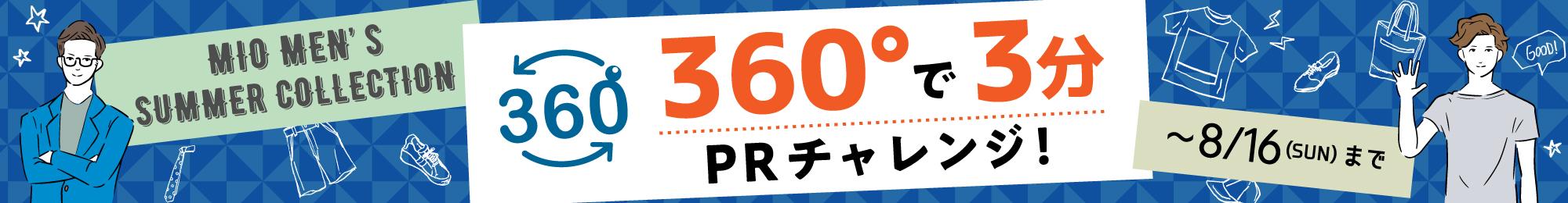 メンズ360