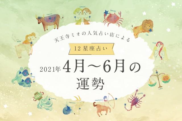 【2021年4月・5月・6月運勢】天王寺ミオの人気占い店による12星座占い♪