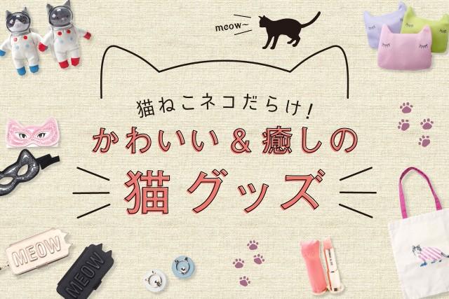 猫ねこネコだらけ!かわいい&癒しの猫グッズ特集