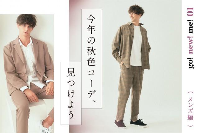 今年の秋色コーデ、見つけよう〈メンズ編〉 - go ! new!me! part1 -