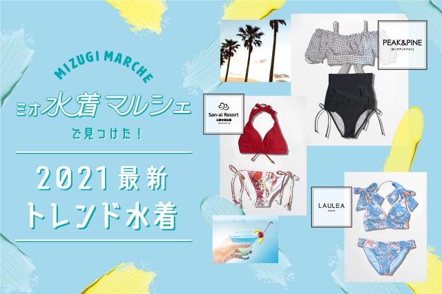 「ミオ水着マルシェ」で2021年最新トレンド水着をチェックしてきた!