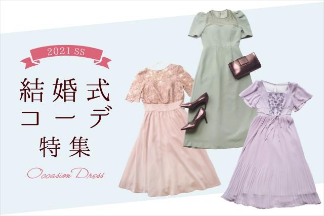 夏のお呼ばれに!結婚式・二次会のドレス&コーデ特集