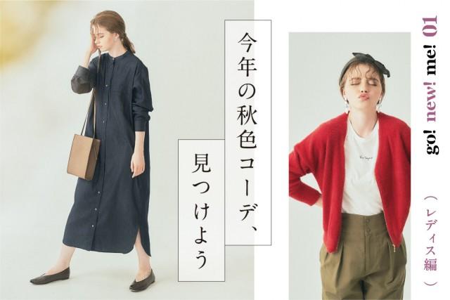 今年の秋色コーデ、見つけよう〈レディース編〉 - go ! new!me! part1 -