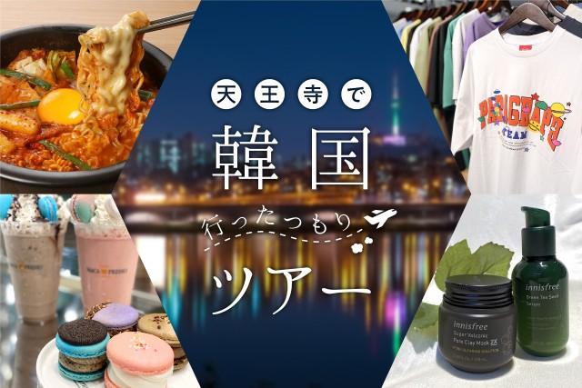 天王寺で韓国気分♪韓国ファッション・コスメ・グルメに浸ろう!