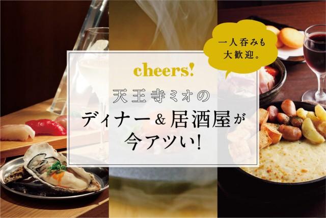 天王寺ミオのディナー&居酒屋が今アツい!一人呑みも大歓迎。