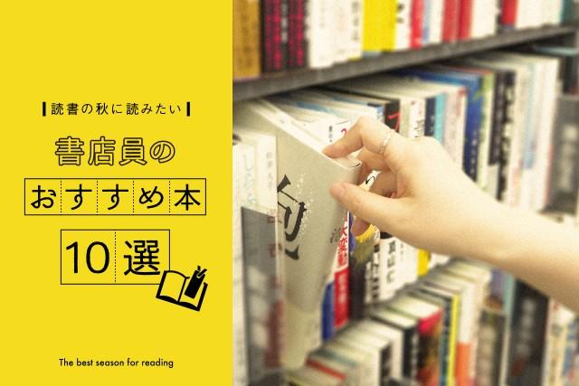 読書の秋到来!天王寺ミオ書店員おすすめの本10選