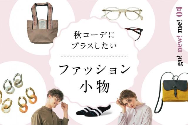 秋コーデにプラスしたいファッション小物 - go ! new!me! part4 -