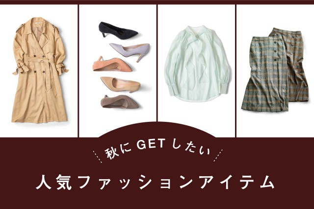 秋にGETしたい2021人気ファッションアイテム